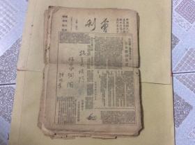 中国新民主义青年团徐州市第二届代表大会会刊 第一期 至第五期(1950.11.16-1950.11.20)