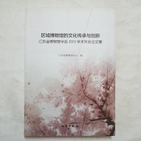 区域博物馆的文化传承与创新:2013学术年会论文集
