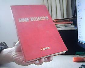 1956年郑州铁路第三届先进生产者代表会议日记本 (空白)