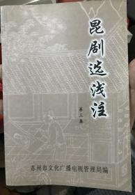 昆剧选浅注  第三集 2002.12 苏州市文广局  G2