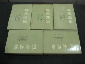 巴金选集 (1—10)精装,82年1版1印,其中第九册外护封装订有错误,被装订成了第五册,书品请仔细见图。