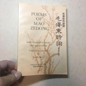 毛泽东诗词 英汉对照韵译