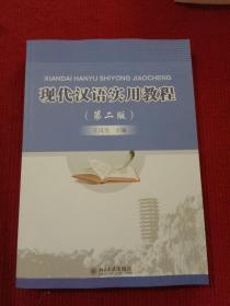 现代汉语实用教程(第二版)