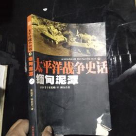 太平洋战争史话(4):缅甸泥潭