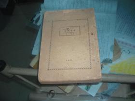 1935年出版:无师自通 珠算门径【民国线装书,无封皮】