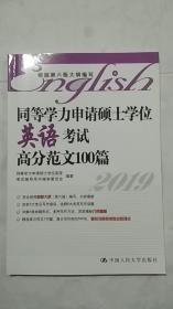 同等学力申请硕士学位英语考试高分范文100篇 2019