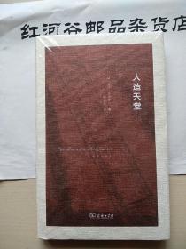 《人造天堂》精装毛边本(孔夫子新书广场 限量版)