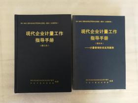 现代企业计量工作指导手册(修订本精装+增补本)2册合售