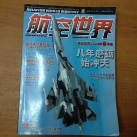 航空世界  (2009.1-3春季卷)