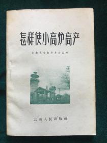 怎样使小高炉高产......1959年1印370册。。。。159043