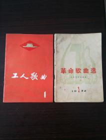 工人歌曲(1975.1)(十品),革命歌曲选(1974.1)(8.5品)。