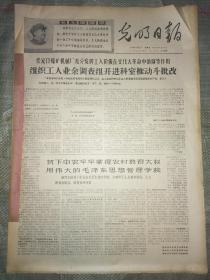 光明日报(合订本)(1968年10月份)【货号130】