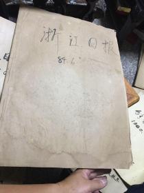 浙江日报1984年6月(原版合订)