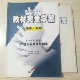 高中历史  选修3  20世纪的战争与和平/选修 专题(2011年10月印刷)教材完全学案/附答案