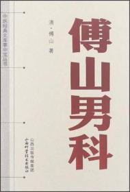 中医经典文库掌中宝丛书:傅山男科