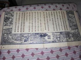 民国•南京【泰德记缎号】——精美广告(48cm×22cm)