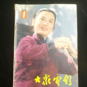 《大众电影》   1983年第1期  封面:李秀明