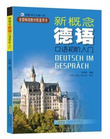 新概念德语 口语初阶入门