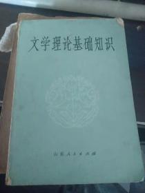 文学理论基础知识 夏之放 签名