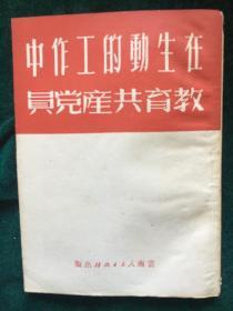 在生动的工作中教育共产党员......1951年1印。。。。159041