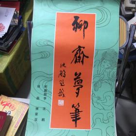 1987年挂历:聊斋梦笔/13张全/侯荣亚绘聊斋人物专辑