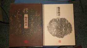 翰墨幽香 中国古代书法邮票鉴赏集(23张邮票带盒)