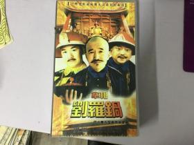 宰相刘罗锅  DVD