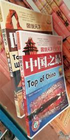 世界之最与中国之最(两册)