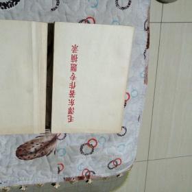 毛泽东著作专题摘录 (上下两册全) & 上册缺扉页 见图