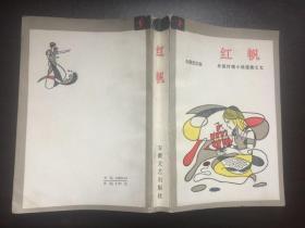 红帆 (外国抒情小说选集之七)85年1版1印