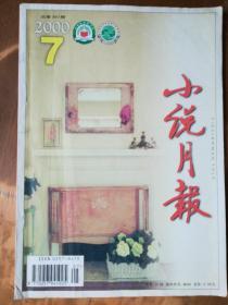 小说月报(2000-7,总第247期)(有毕飞宇、裘山山、王寿成、苏童、史铁生等作品)