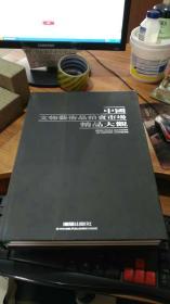 中国文物艺术品拍卖市场精品大观:[中英文本]