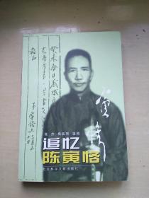 追忆陈寅恪
