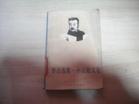 鲁迅选集 小说散文卷