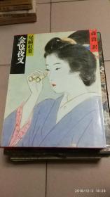 金色夜叉--日文原版【精装带盒套·1982年二版一印】HUAANS