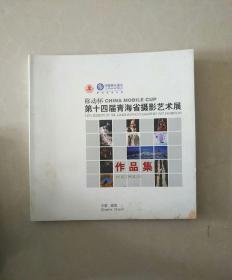 移动杯第十四届青海省摄影艺术展(包邮挂刷)