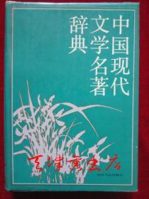 中国现代文学名著辞典(1993年1版1印 印数3000册 精装本)