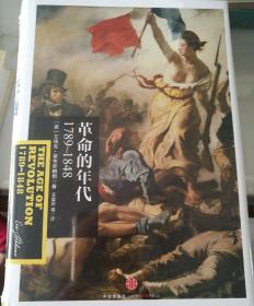 革命的年代:1789~1848