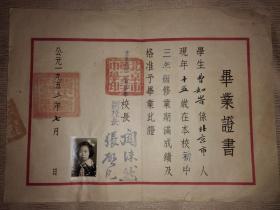 1953年北京市第二女子中学毕业证书