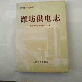 潍坊供电志1901-2002