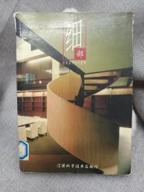 细部——台湾室内设计案例