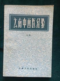 云南中兽医经验(上)...159035