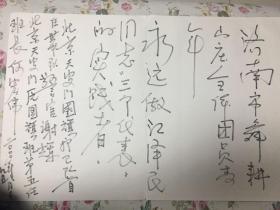 天安门国旗护卫队首任带队警官谢辉、第五任班长何宏伟书法题词