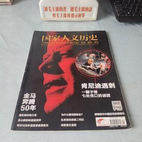 《国家人文历史》(2013年第24期)