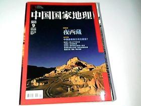 中国国家地理2013年9