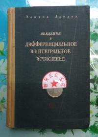 正版85新 差分和积分 兰道埃德蒙 苏联国家出版社 原版俄文书籍