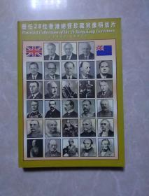 历任28位香港总督珍藏肖像明信片