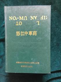 怒江中草药。。。精装........91年一印。末阅库书。。....159033