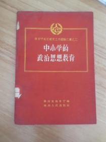 陕甘宁边区教育工作经验汇集 之二