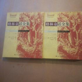 格林童话全集(上下册)(中英双语版)